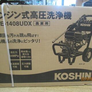 工進 エンジン高圧洗浄機 JCE-148UDX