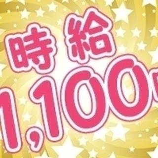 【千葉】夕方~の勤務☆時給1100円★食品工場でのお仕事です♪