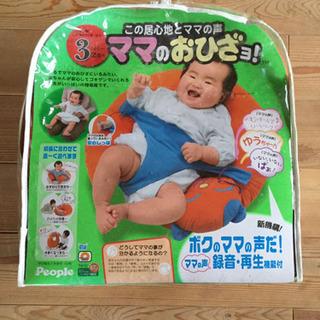 生後3ヶ月から使えるおひざクッション