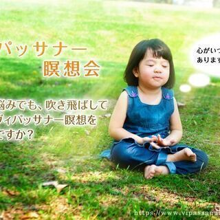 ヴィパッサナー瞑想(マインドフルネス)入門 瞑想会【東京:京橋 7...
