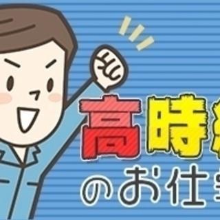 【千葉】選べる時間帯!車通勤OK☆高時給1300円!カップに氷を詰...
