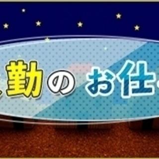 【千葉】北柏駅から徒歩5分の好立地現場です!高時給1100円!がっ...