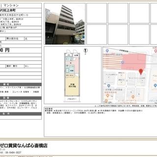 【上本町駅徒歩圏内の好立地☆】コンビニ、スーパーが近くてとっても便...