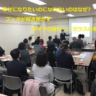 6/19(水)【金沢】幸せになりたいのになれないのはなぜ?ブッダ...