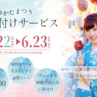 【荷物預りOK!】ゆかた祭り着付けサービス【姫路駅近】