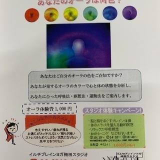6/8(日)オーラ体験&BHP