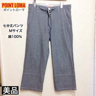 ★美品★ POINT LOMA / ポイントローマ 七分丈パンツ...