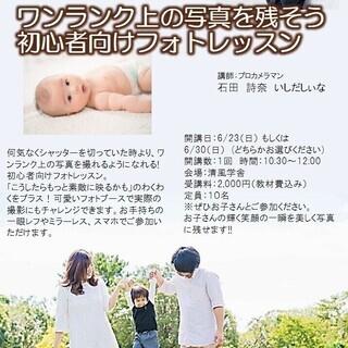お子さまがアイドルに大変身!! 初心者向け親子フォトレッスン