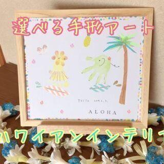 【ハワイアンインテリア】7/10,7/23@十三駅スグ♡手形アート♡