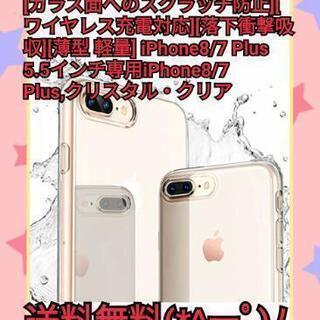 ESR  iPhone8 Plus ケース クリア ★ 送料無料★