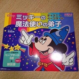 ディズニーペープサート♪ プリプリ2019 4月特別付録
