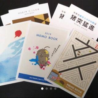 社名入り イノシシデザイン メモ帳 7セット
