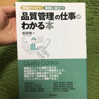 「品質管理」の仕事がわかる本 : 現場がわかり実務に役立つ