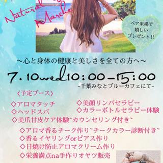美とアロマ☆ナチュラルビューティマルシェ開催‼︎