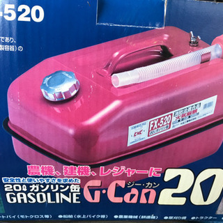 ガソリン携行缶 20L FX-520