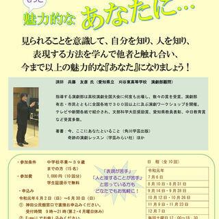 大府市神田公民館 フレ☆ガク講座「ドラマレッスンで、もっと魅力的な...