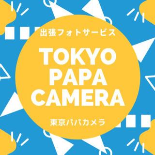 【オープン記念!今だけ500円撮影モニターキャンペーン♪】