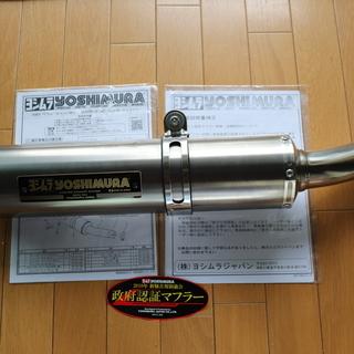 ホンダCB400SB用ヨシムラ(YOSHIMURA) バイクマフ...