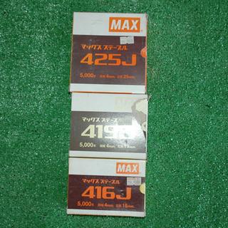 MAX4mm幅エアータッカーの刃(工具)
