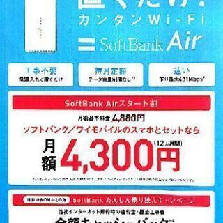 ソフトバンクAirの販売