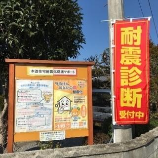 木造住宅耐震診断(無料)受付中