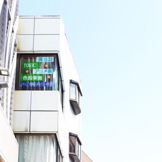 学校英語【夏期対策】マンツーマン授業をお手頃価格でご提供! - 横浜市