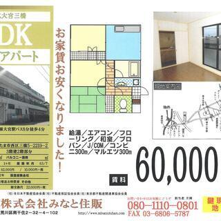 大宮駅バス8分の3DK