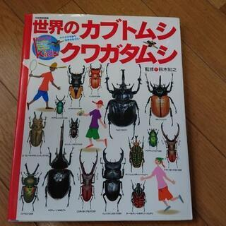 カブトムシ、クワガタムシの本