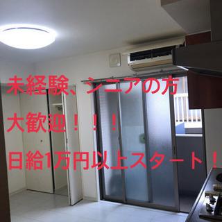 未経験、シニアの方でも日給1万円以上!ハウスクリーニングスタッフ大募集!