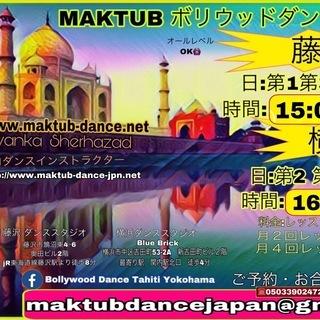 ボリウッドインドムンバイダンス   बॉलीवुड   横浜/藤沢