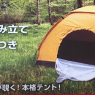 未使用品☆テント