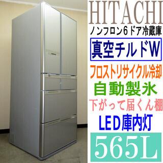 ◆日立 冷蔵庫 565L 2010年 6ドア 観音開き 真空チル...