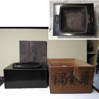 a891 すき焼き鍋 鉄鍋 漆器台 漆器蓋 木箱入り 蔵出し品 時代