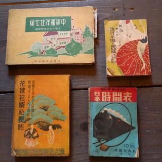 昭和の本4冊セット