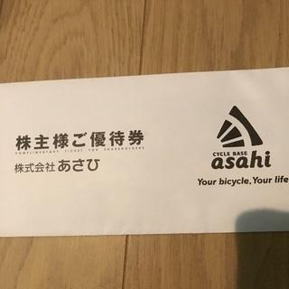 あさひ株主優待券 自転車
