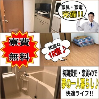 【FC060803F】入寮者様限定!!即日対応!【1R寮費無料】...
