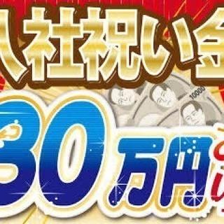T 今回限定の祝金と寮費もなんと0円!!即日対応可能です!是非ご応...