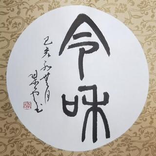 「令和」を篆書で、円窓の色紙に書いてみました