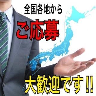 T 今だけ2か月で祝金20万円!寮費もなんと無料!即日でのご対応お約束!