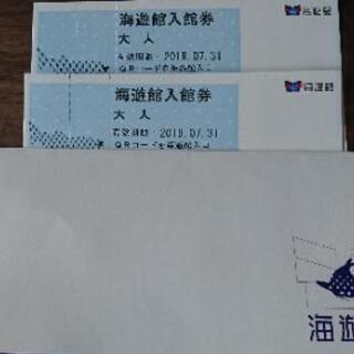 大阪港海遊館チケット2枚
