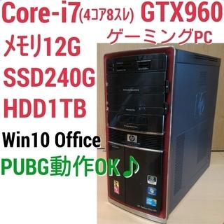 お取引中)爆速ゲーミング Core-i7 GTX960 SSD2...