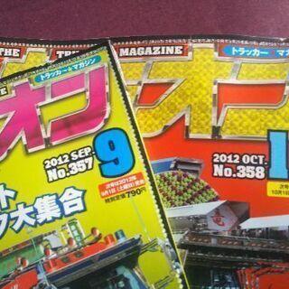 2012年カミオン雑誌