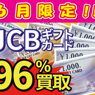 【6月限定イベント!】JCBギフトカード、96%の金額でお買取します!