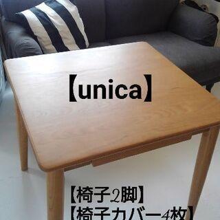 ユニカ【unica】ダイニングテーブルセット