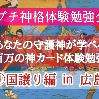 守護神無料鑑定!八百万の神 プチ神格体験勉強会④ in 広島 6/24