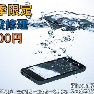 夏季限定で水没復旧修理を破格の4000円で承ります!