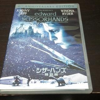 シザーハンズ(特別編)DVD