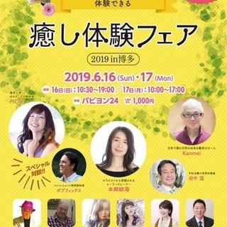 【6月16日】Ken's ヒーリングルーム@癒し体験フェアin博多