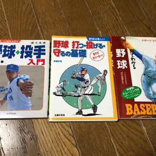 野球入門本 3冊