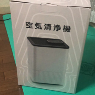 【新品未使用】空気清浄機
